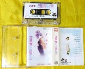 磁带                方季惟《感情生活》1994