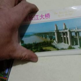 南京长江大桥明信片(8张)
