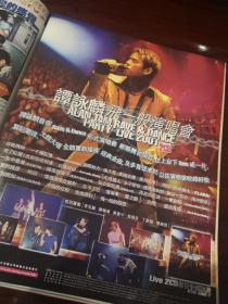 Y4谭咏麟彩页唱片广告