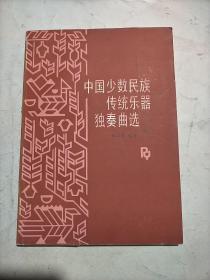 中国少数民族传统乐器独奏曲选(中)