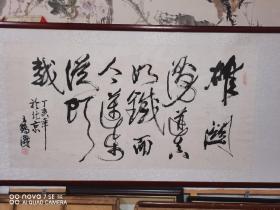 毛泽东保健医生、秘书,王鹤滨书法