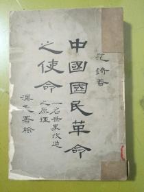 中国国民革命之使命,馆藏书!民十七年版权页,全一厚册,胡汉民署