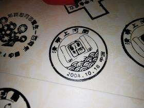 2004年《清明上河图》纪念邮戳 原戳一枚!
