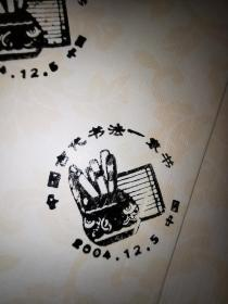 2004年《中国古代书法——隶书》纪念邮戳 原戳一枚!