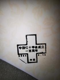 2004年《中国红十字会成立一百周年》纪念邮戳 原戳一枚!