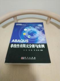 ABAQUS非线性有限元分析与实例