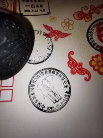 2003年《中国参加泰国曼谷2003世界邮票展览纪念》纪念邮戳 原戳一枚!