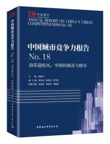 中国城市竞争力报告