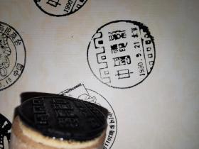 1990年《中国电影》纪念邮戳 原戳一枚!