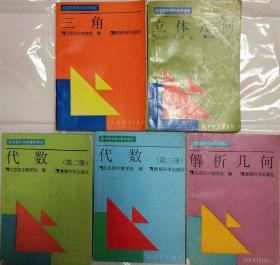 北京四中高中数学讲义: 代数2、3册、立体几何、解析几何、三角 5本合售 内有笔记划线 不影响阅读 请阅图