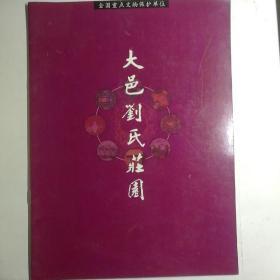 大邑刘氏庄园【 正版品新 实拍如图 】