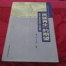 (世界历史学术书系)民族再生的期望:法国大革命时期的公民教育