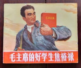 毛主席的好学生焦裕禄(文革书)