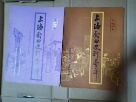 上海戏曲史料荟萃:第3集第5两册合售