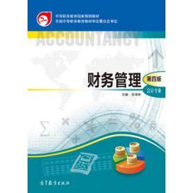 财务管理(第版) 张海林 高等教育出版社