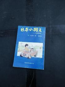日本小猴王大战迷魂宫