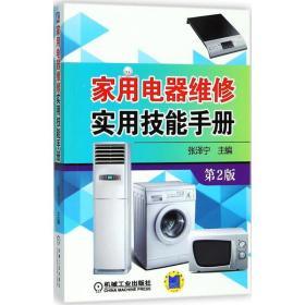 家用电器维修实用技能手册 第2版