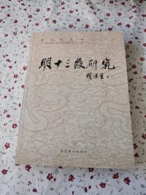 明文化丛书:明十三陵研究