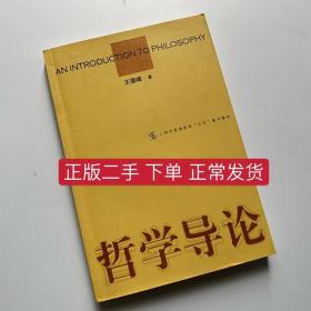 哲学导论 王德峰 上海人民出版社 9787208034488