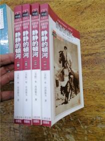 名著名译插图本·精华版《静静的顿河》(全四册)