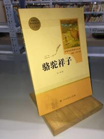 中小学新版教材(部编版)配套课外阅读 名著阅读课程化丛书 骆驼祥子