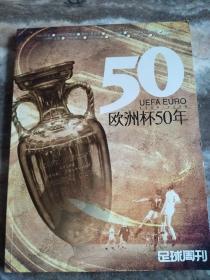 欧洲杯50年【实图现货】