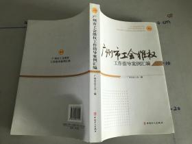 广州市工会维权工作指导案例汇编