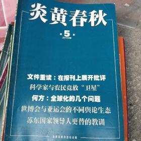 炎黄春秋2008年第1、2、5、7、8、9、10、11、12期(共7本合售)