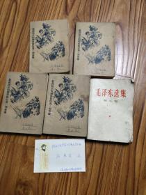 毛泽东选集全5册少见版本