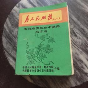 潮汕丰顺中草药:常见病多发病中草药处方选