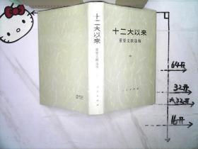 十二大以来重要文献选编(中)