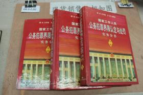 国家工作人员公务犯罪界限认定与处罚实务全书 1 2 3 合售