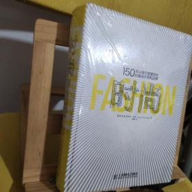 时尚:150年以来引领潮流的时装设计师和品牌
