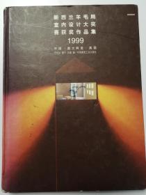 新西兰羊毛局室内设计大奖赛获奖作品集1999中国澳大利亚英国