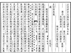 【复印件】左宮保奏疏(一卷 (明)左光斗 刻本 明崇禎間[1628-1644] 平露堂 皇明經世文編 總集類)