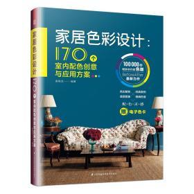 家居色彩设计:170个室内配色创意与应用方案
