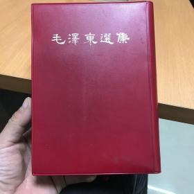 毛泽东选集一卷本竖版繁体一版一印