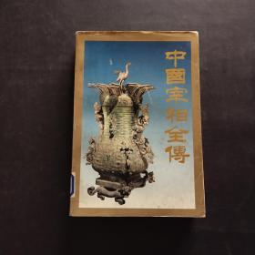 中国宰相全传(下)
