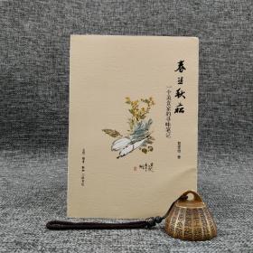 绝版| 春韭秋菘:一个美食家的寻味笔记