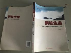怒放的生命丛书·钢铁生命:国家一等荣誉军人张祖坤的非凡人生..