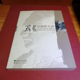 苏晨中篇散文集