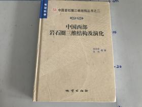中国西部岩石圈三维结构及演化