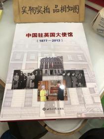 中国驻英国大使馆(1977-2013)