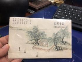 西湖十景 书画精品系列明信片  全新未拆封