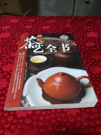 轻松茶艺全书【附光盘】