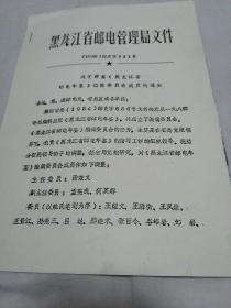 黑龙江省邮电管理局  关于调整《黑龙江省邮电年鉴》编委的通知(1986年)