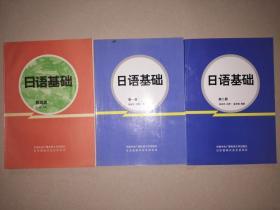 日语基础(旅游类)+日语基础(第一、二册)+日语基础学习指导书(旅游类)+日语基础学习指导书(第一、二册)【6本合售】