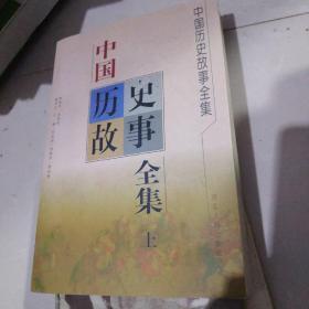 中国历史故事全集 上