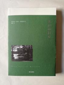 外国文学类:我们的村庄