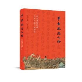 千古风流人物-故宫博物院藏苏轼主题书画特展